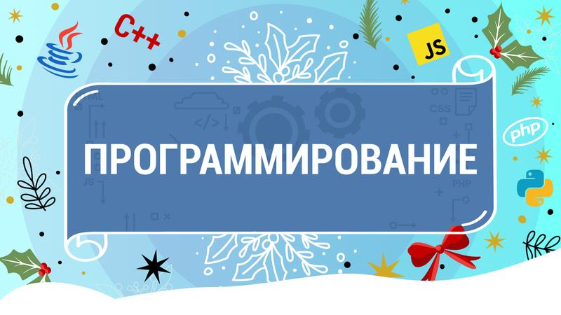 Как освоить профессию Веб-разработчик и получать от 100 000 рублей