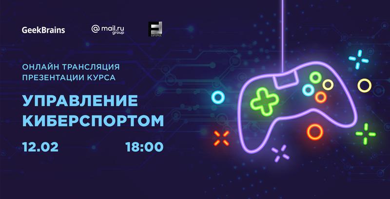 Онлайн трансляция презентации курса «Управление киберспортом»