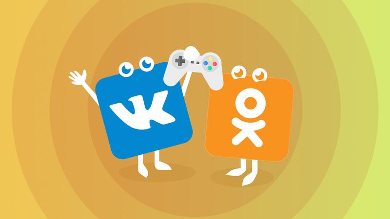 Браузерные игры: интервью с экспертами из ВКонтакте и Одноклассников