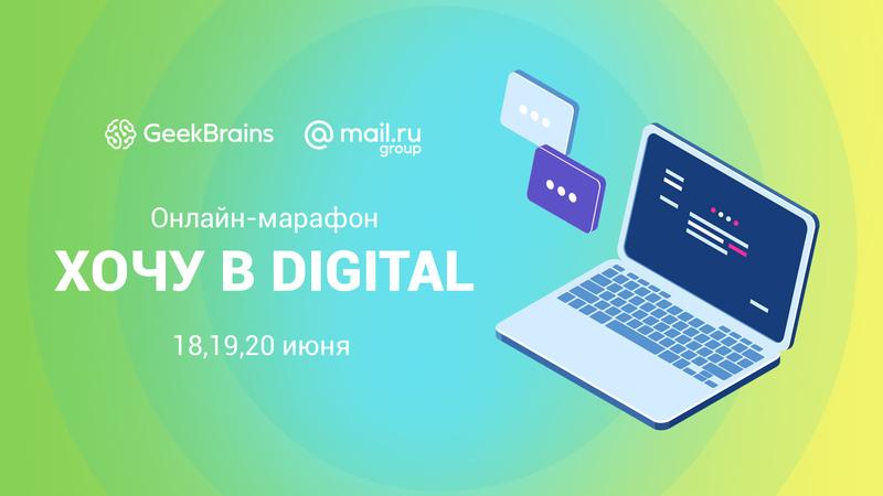 Онлайн-марафон «Хочу в Digital»: первые шаги к востребованной индустрии
