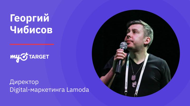 Интервью с Георгием Чибисовым, руководителем digital-маркетинга Lamoda