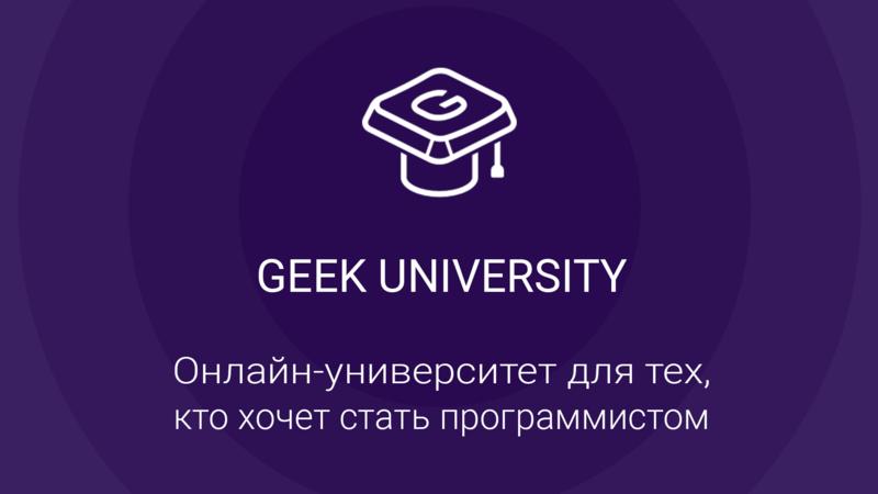 Высшее образование из любой точки мира
